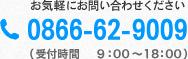 お気軽にお問い合せください 0866-62-9009(受付時間9:00~19:00)