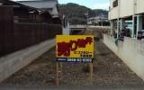 西江原町土地 450万円